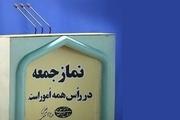 نماز جمعه این هفته کرمان برگزار نمیشود