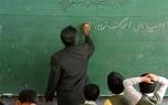 موافقت با اصلاح تصویب نامه نظام رتبه بندی معلمان