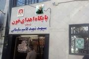 یک پایگاه اهدای خون در مشهد به نام شهید سلیمانی مزین شد