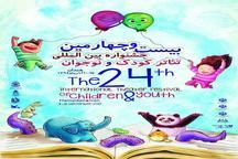 هشت نمایش خیابانی به جشنواره بین المللی تئاتر کودک و نوجوان همدان راه یافتند
