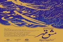 مراغه، میزبان خوشنویسان آذربایجان شرقی در چهارمین جشنواره استانی 'مشق مهر'