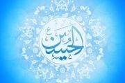 دانلود مولودی میلاد امام حسین علیه السلام/ جواد مقدم