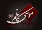 دانلود مداحی شهادت امام کاظم علیه السلام/ محمدرضا طاهری