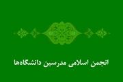 بیانیه انجمن اسلامی مدرسین دانشگاه ها در خصوص دادگاه محمدرضا خاتمی