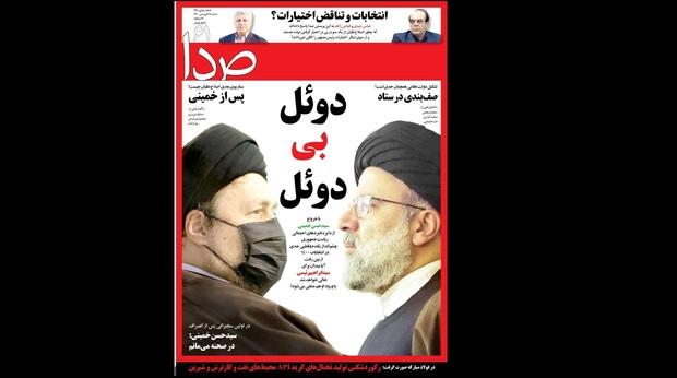 عکس/ تیتر یک هفته نامه در واکنش به تصمیم قطعی سید حسن خمینی برای عدم کاندیداتوری