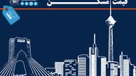 جدیدترین قیمت رهن و اجاره آپارتمان در تهران/ 3 خرداد 99