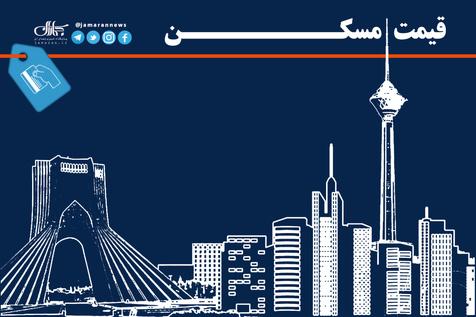 جدیدترین قیمت آپارتمان های نقلی در تهران+ جدول/ 9 تیر 99