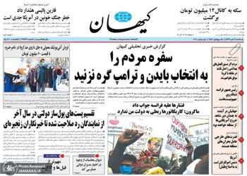 گزیده روزنامه های 11 آبان 1399