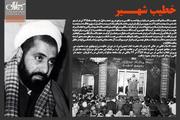 خطیب شهیر؛ حجت الاسلام و المسلمین احمد کافی به روایت تصویر