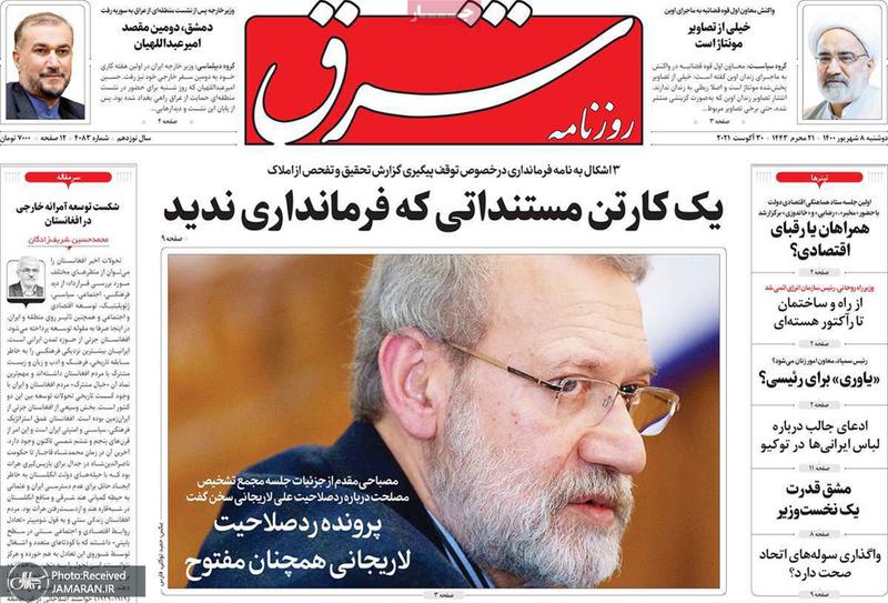 گزیده روزنامه های 8 شهریور 1400