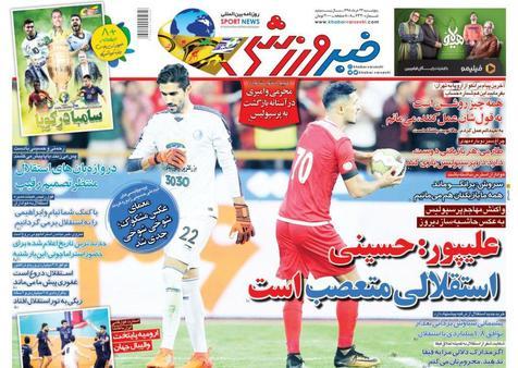 روزنامههای ورزشی 23 خرداد 1398