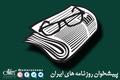 گزیده روزنامه های 7 بهمن 1399