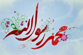 شادمانه مبعث پیامبر صل الله علیه و آله/ محمود کریمی + دانلود