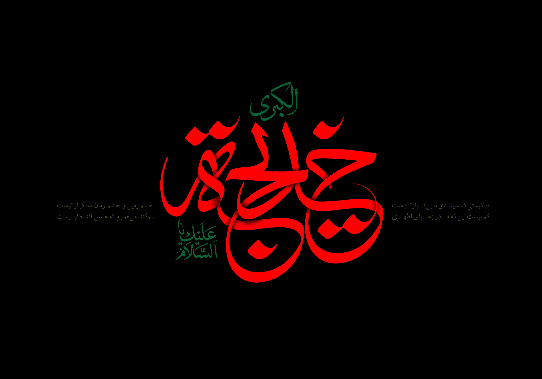 دانلود مداحی وفات حضرت خدیجه سلام الله علیها/ حنیف طاهری