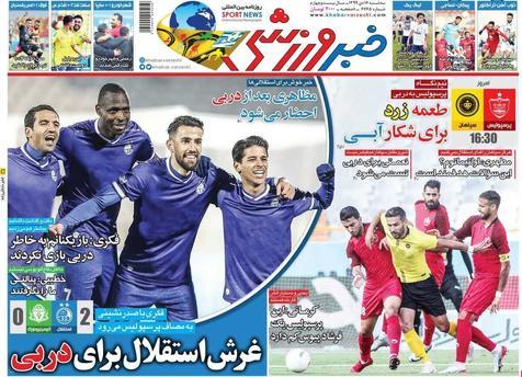 روزنامههای ورزشی 16 دی 1399