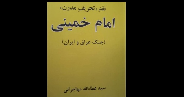 کتاب سیدعطاءالله مهاجرانی درباره «امام خمینی» منتشر شد