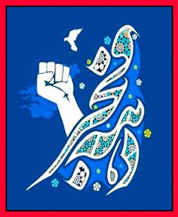 همراه انقلاب - یاور امام  - 1390