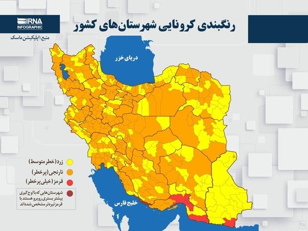 اسامی استان ها و شهرستان های در وضعیت قرمز و نارنجی / شنبه 8 خرداد 1400