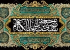 دانلود مداحی شهادت امام کاظم علیه السلام/ مهدی رسولی