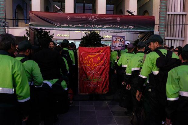 کاروان خدام الحسین (ع) پاکبانان شهرداری مشهد عازم نجف شد