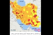 جدیدترین نقشه کرونایی ایران/ پایان وضعیت قرمز در اکثر نقاط کشور