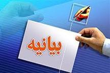 بیانیه انجمن علوم سیاسی ایران درباره اظهارات اخیر رئیس شورای تحول در علوم انسانی