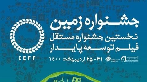 اعلام اسامی نامزدهای بخش مسابقه جشنواره فیلم زمین