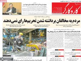 گزیده روزنامه های 2 اردیبهشت 1400