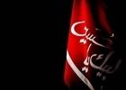 دهه اول محرم / حسین سیب سرخی