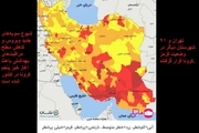 جدیدترین رنگبندی کرونایی ایران اعلام شد: از شنبه 12 تیر/ اسامی شهرهای قرمز + نقشه و جدول رنگبندی شهرها/ تهران در وضعیت قرمز گرفت