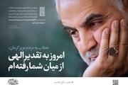 علت پیچیدن خبر شهادت حاج قاسم در عملیات فتح المبین چه بود؟