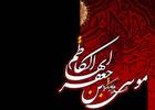 مداحی شهادت امام موسی کاظم(ع)/میثم مطیعی+دانلود