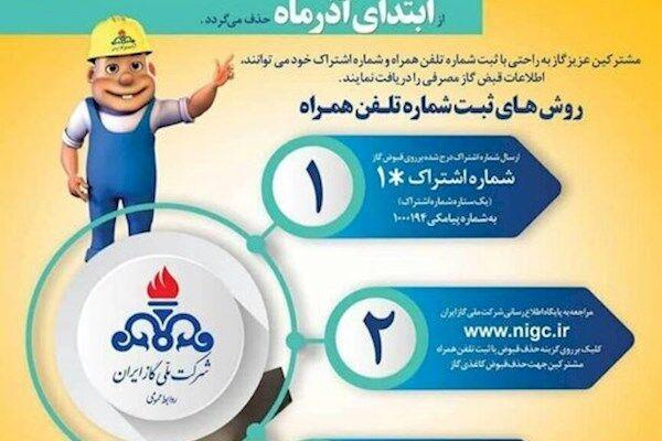 قبوض گاز از آذرماه امسال الکترونیکی میشود