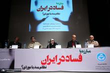 سلحشوری: روند فساد کاهش نداشته و شرایط اصلاً خوب نیست/ نمیتوان گفت که فساد در ایران موردی است/ نظارت در کشور ما مغفول مانده است