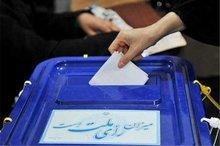 اسامی ۲۰ کاندیدای حوزه انتخابیه فردوس، طبس، سرایان و بشرویه