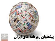 روزنامه های ورزشی ۶ مهر ۱۳۹۹