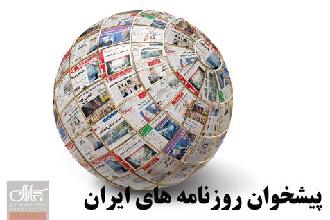روزنامه های ورزشی 25 شهریور 99