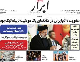 گزیده روزنامه های 29 شهریور 1400