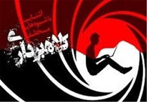 هشدار به شهروندان ؛ این پیامک کلاهبرداری است/ عکس