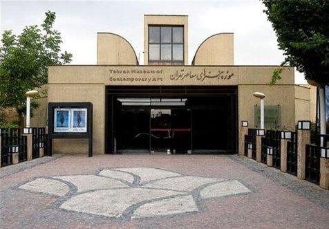 موزه هنرهای معاصر چه زمانی باز میشود؟
