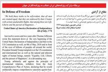 دفاع از آزادی؛ سرمقاله مشترک روزنامههای ایران خطاب به روزنامه نگاران جهان