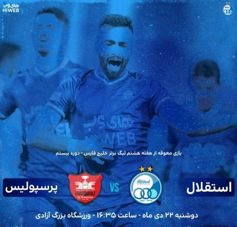 پوستر باشگاه استقلال برای دربی+عکس