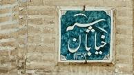 با نخستین خیابان ایران آشنا شوید+ عکس