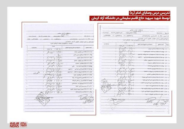 تدریس درس وصایای امام خمینی (س) توسط سردار سلیمانی + عکس