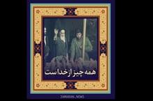 امام خمینی (س): همه چیز را از خدا بدانید
