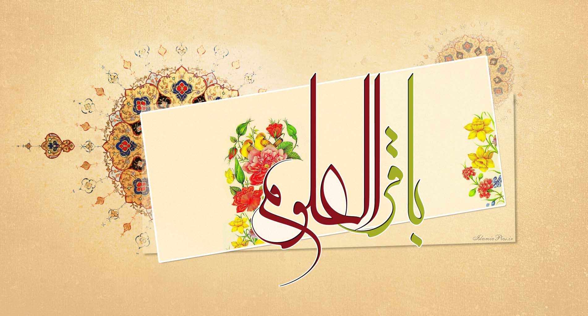 میلاد امام باقر / محمدرضا طاهری