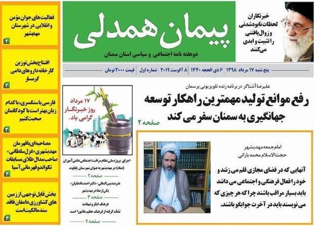 """""""پیمان همدلی""""در پیشخوان مطبوعات استان سمنان"""