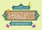 دانلود مولودی میلاد حضرت زهرا سلام الله علیها/ سعید حدادیان