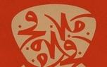 رونمایی از پوستر سی و پنجمین جشنواره موسیقی فجر/ عکس