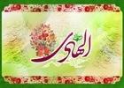 دانلود مولودی میلاد امام هادی علیه السلام/ حسین طاهری